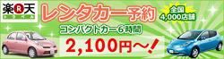 ショッピングトラベル レンタカー予約 コンパクトカー6時間2,100円~! 全国4000店舗