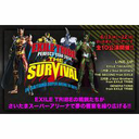 "EXILE TRIBE PERFECT YEAR 2014 SPECIAL STAGE""THE SURVIVAL"" IN SAITAMA SUPER ARENA 10DAYS"