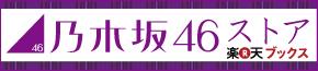 乃木坂46ストア ショッピングブックス