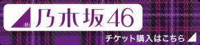 乃木坂46 チケット購入はこちら