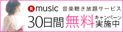 R music 音楽聴き放題サービス 30日間無料キャンペーン実施中