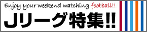 ヴィッセルイレブンチケット2017やFC東京、川崎フロンターレ、AC長野パルセイロ、ブラウブリッツ秋田のチケット販売