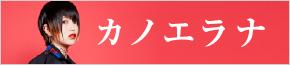 カノエラナ   【ショッピングチケット】公演・ライブのチケット予約・購入