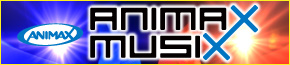 ANIMAX MUSIX アニマックス ミュージックス   公演・ライブのチケット予約・購入【ショッピングチケット】
