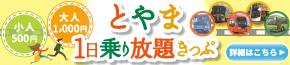 とやま1日乗り放題きっぷ 【ショッピングチケット】イベント公演のチケット予約・購入