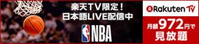 【ショッピングTV NBA】