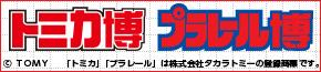 トミカ博(NAGOYA) / プラレール博(OSAKA)