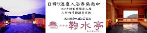 浜名湖かんざんじ温泉 ホテル鞠水亭(きくすいてい)