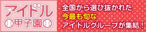 アイドル甲子園 全国から選び抜かれた今最も旬なアイドルグループが集結!