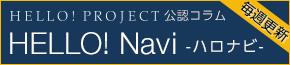 HELLO! PROJECT 公認コラム HELLO! Navi ハロナビ 毎週更新