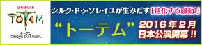 "TOTEM シルク・ドゥ・ソレイユが生み出す「進化する感動!」 ""トーテム"" 2016年2月日本公演開幕!!"