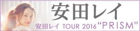 """安田レイ 安田レイ TOUR 2016 """"PRISM"""""""