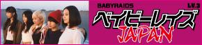 BABYRAIDS LV.3 ベイビーレイズJAPAN