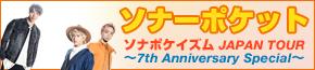 ソナーポケット ソナポケイズム JAPAN TOUR ~7th Anniversary Special~