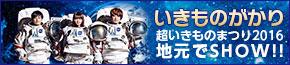 いきものがかり 超いきものまつり2016 地元でSHOW!!