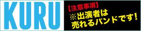 KURU 【注意事項】※主演者は売れるバンドです!