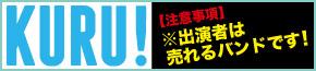 KURU! 【注意事項】※主演者は売れるバンドです!