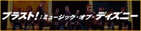 ブラスト!: ミュージック・オブ・ディズニー