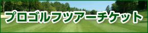 プロゴルフツアーチケット