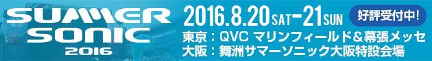 SUMMER SONIC 2016(サマーソニック/サマソニ)の楽天チケット特設サイトです。2016年8月20日(土)・21日(日)の2日間、千葉・大阪で開催される都市型ロック・フェスティバル。