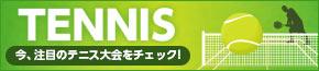 TENNIS 今、注目のテニス大会をチェック!