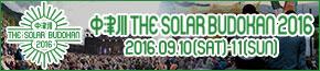 中津川 THE SOLAR BUDOKAN 2016。太陽光発電によるクリーンでピースなロックフェスティバル