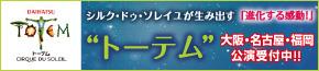 「ダイハツ トーテム 」シルク・ドゥ・ソレイユ | シルク・ドゥ・ソレイユが生み出す進化する感動!名古屋・福岡・仙台公演受付中