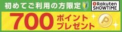 Rakuten SHOWTIME 始めてご利用の方限定 700ポイントプレゼント