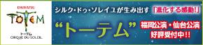 「ダイハツ トーテム 」シルク・ドゥ・ソレイユ | シルク・ドゥ・ソレイユが生み出す進化する感動!福岡・仙台公演受付中