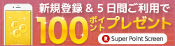 【Super Point Screen】iphone版アプリ新規登録で100ポイントプレゼント