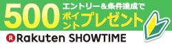 Rakuten SHOWTIME 始めてご利用の方限定 500ポイントプレゼント