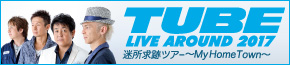 TUBE(チューブ) TUBE LIVE AROUND SPECIAL 2016 RIDE ON SUMMER | 【楽天チケット】公演・ライブのチケット予約・購入