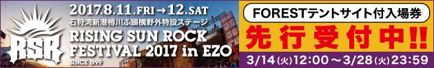 RISING SUN ROCK FESTIVAL 2017 in EZO (ライジング・サン・ロック・フェスティバル) | 【楽天チケット】フェス・イベント・ライブ・公演のチケット予約・購入