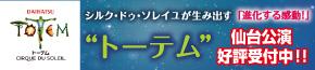 「ダイハツ トーテム 」シルク・ドゥ・ソレイユ | シルク・ドゥ・ソレイユが生み出す進化する感動!仙台公演受付中