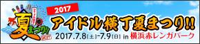 アイドル横丁夏まつり~2017~ 2017.7.8(土)-7.9(日)in 横浜赤レンガパーク|【楽天チケット】イベントのチケット予約・購入