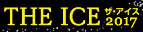 世界最高のアーティストが魅せるTHE ICE(ザ・アイス)真夏の氷上祭典