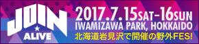 JOIN ALIVE 2017 7.15-16 IWAMIZAWA PARK,HOKKAIDO 北海道岩見沢で開催の野外FES!