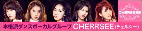 本格派ダンスボーカルグループ CHERRSEE(チェルシー) | 【楽天チケット】音楽・ダンス・クラブミュージック・公演のチケット予約・購入