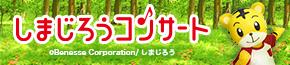 しまじろうコンサート しまじろうともりのきかんしゃ5/26(金)~9/30(土)全国42会場で開催!