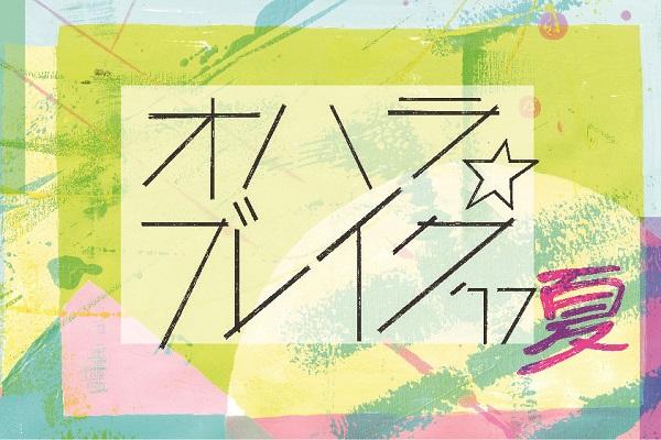 オハラ☆ブレイク '17夏