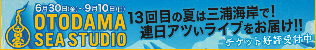 音霊 OTODAMA SEA STUDIO 2017 (オトダマ シー スタジオ 2017)   【楽天チケット】フェス・ライブ・公演のチケット予約・購入 キャンペーン期間中ポイント2倍!
