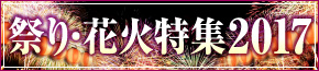 2017年祭り・花火特集