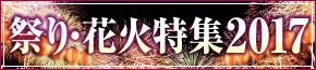 祭り・花火のイベント特集ページ