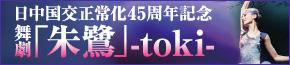 """上海歌舞団 """"舞劇""""この夏、日本で再び蘇る!!舞劇「朱鷺」-toki-"""