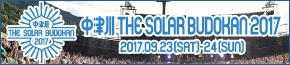 中津川 THE SOLAR BUDOKAN 2017 (ナカツガワ・ザ・ソーラーブドウカン 2017) | 【楽天チケット】フェス・イベント・ライブ・公演のチケット予約・購入