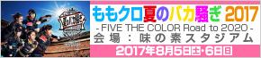 ももいろクローバーZ | 【楽天チケット】フェス・イベント・ライブ・公演のチケット予約・購入
