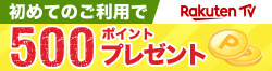 Rakuten TV 始めてご利用の方限定 500ポイントプレゼント