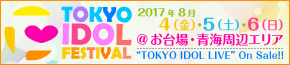 TOKYO IDOL PROJECT アイドルグループが毎回熱いパフォーマンスを繰り広げるマンスリーライブ!