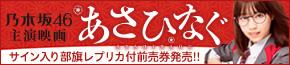 映画「あさひなぐ」部員サイン入り部旗レプリカ付前売券|楽天チケット
