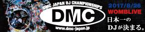 DMC JAPAN DJ CHAMPIONSHIP 2017 FINAL supported by Technics【楽天チケット】イベント・公演のチケット予約・購入